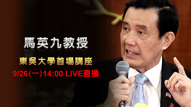 馬英九教授東吳大學首場講座