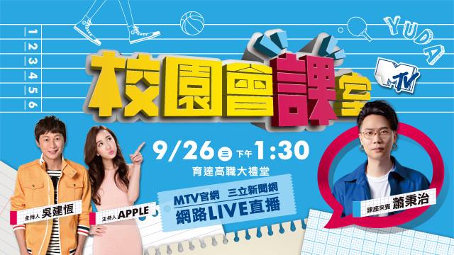MTV校園會課室-蕭秉治