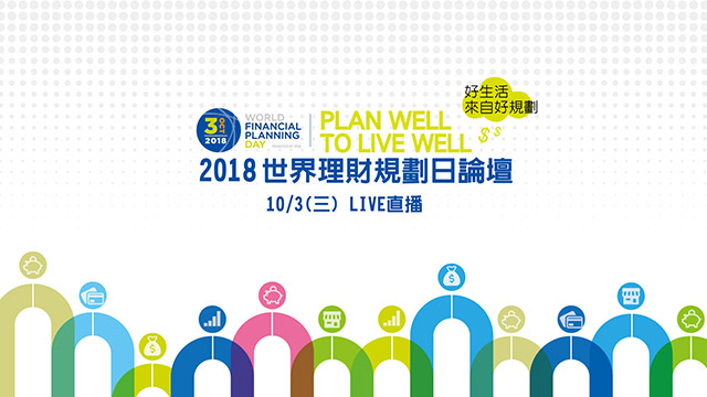 2018世界理財規劃日論壇