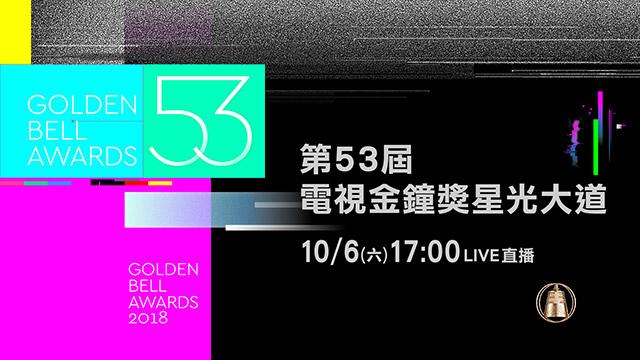 第53屆電視金鐘星光大道