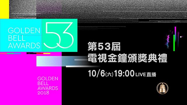 第53屆電視金鐘頒獎典禮