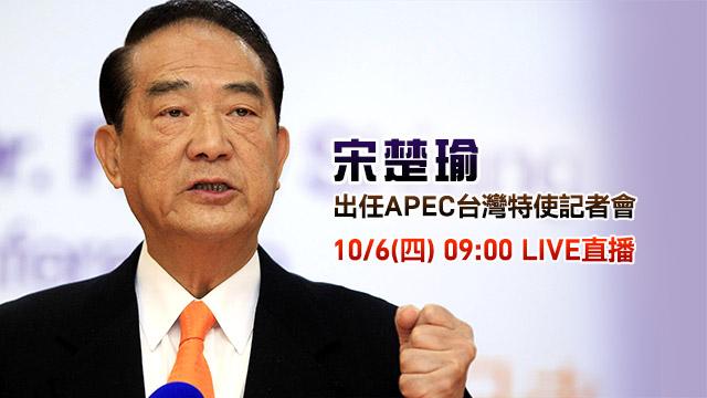 宋楚瑜出任APEC台灣特使記者會