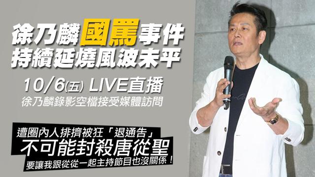 徐乃麟國罵事件持續延燒風波未平