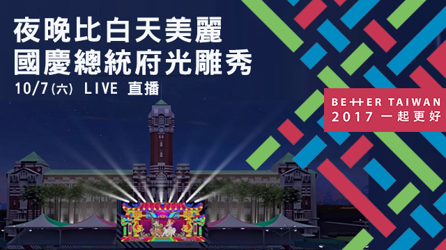 國慶總統府光雕秀 夜晚比白天美麗