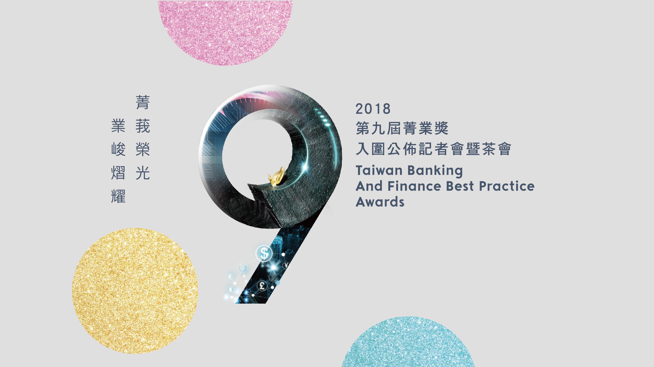 2018第九屆菁業獎入圍公佈記者會暨茶會