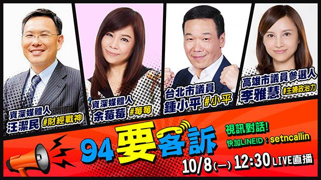 日媒披露中國用假新聞亂台選舉!還發獎金!