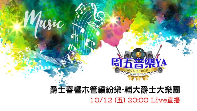 【周五音樂YA】輔大爵士大樂隊