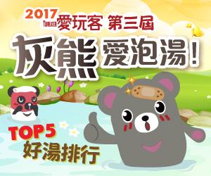 2017第三屆愛玩客灰熊愛泡湯