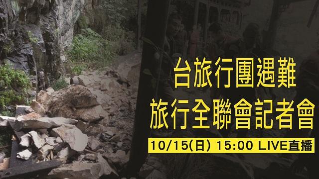 台旅行團湖北三峽遇難 全聯會出面說明