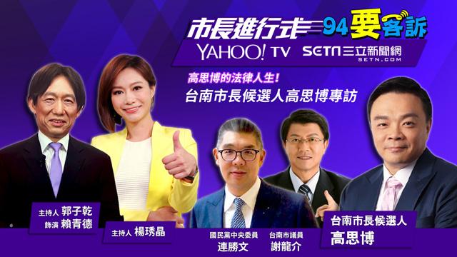 高思博法律人生!台南市長候選人高思博專訪