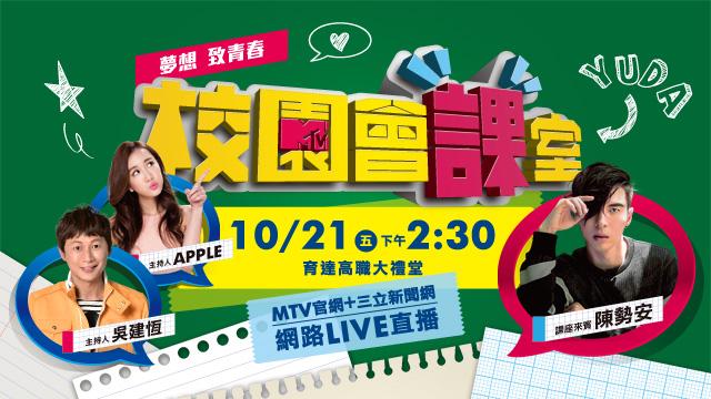 MTV校園會課室-陳勢安
