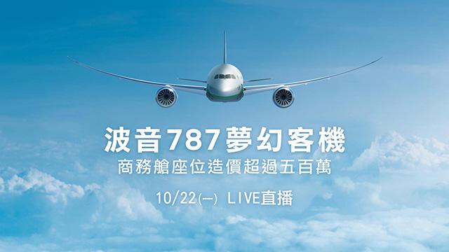 波音787夢幻客機 商務艙造價超過五百萬