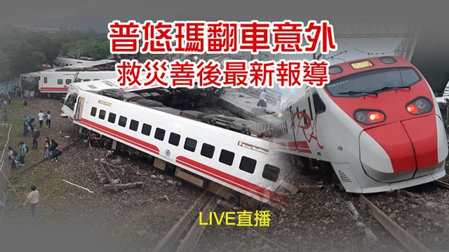 普悠瑪翻車事故 台鐵針對出軌案提總結報告