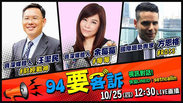 中國介入台灣選舉!目標2年內拉下民進黨?