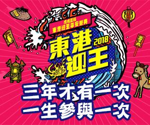 東港東隆宮戊戌正科迎王平安祭典!