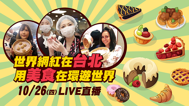世界網紅在台北 用美食環遊世界