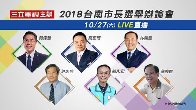 6強到齊!2018台南市長選舉辯論會