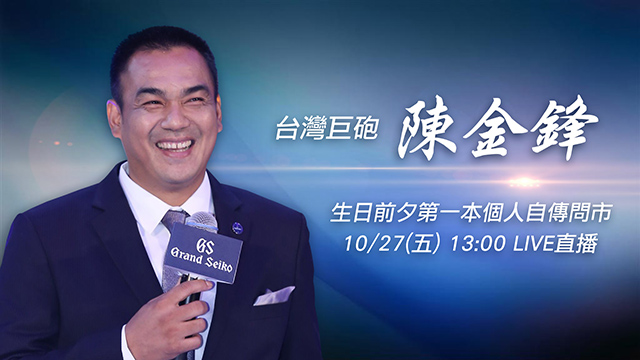 陳金鋒第一本個人自傳問市