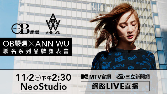 OB嚴選xANN WU聯名系列品牌發表會