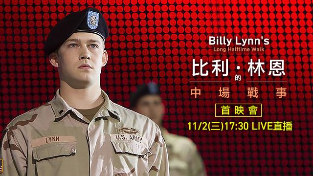 《比利.林恩的中場戰事》首映會