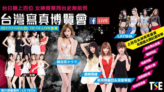 台日韓女神齊聚「TSE台灣寫真博覽會」