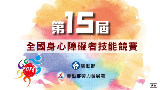 第15屆全國身心障礙者技能競賽頒獎
