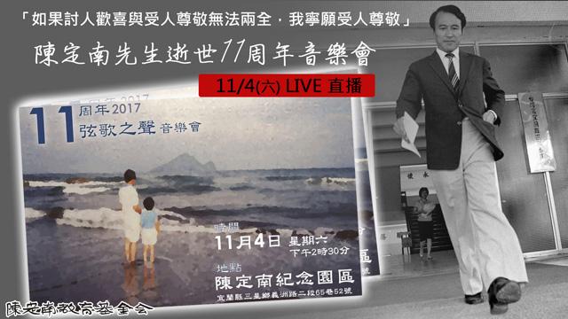 陳定南先生逝世11周年音樂會