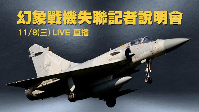 空軍幻象2000戰機夜航訓練意外說明會
