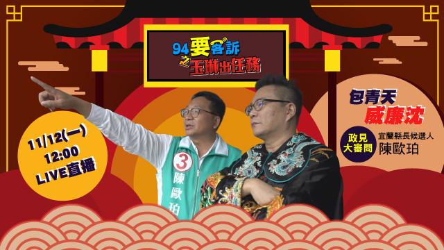 包青天威廉沈 VS 宜蘭縣長候選人陳歐珀