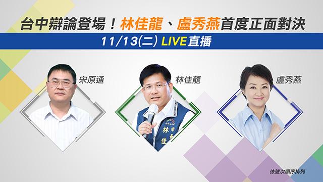 台中辯論登場!林佳龍、盧秀燕首度正面對決