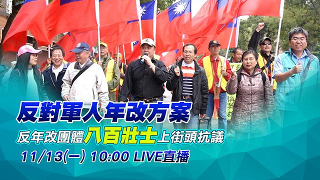 反對軍人年改方案 八百壯士上街頭抗議