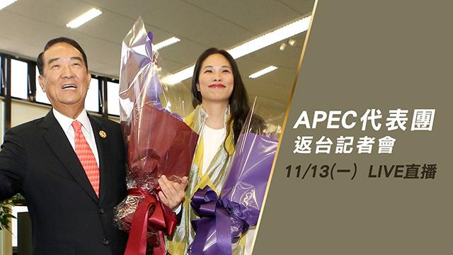 APEC代表團返台記者會