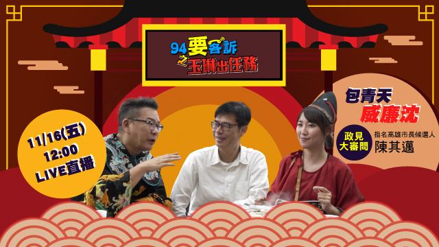 包青天威廉沈 VS 高雄市長候選人陳其邁