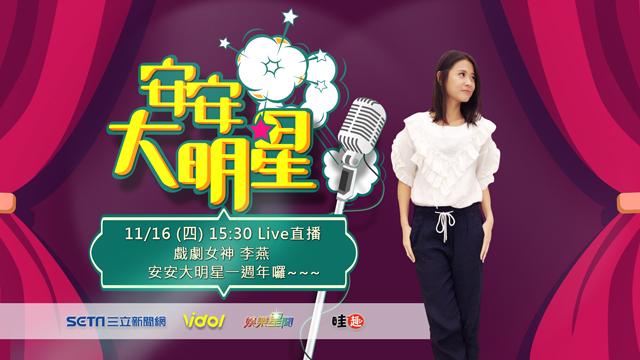 安安大明星-李燕專訪