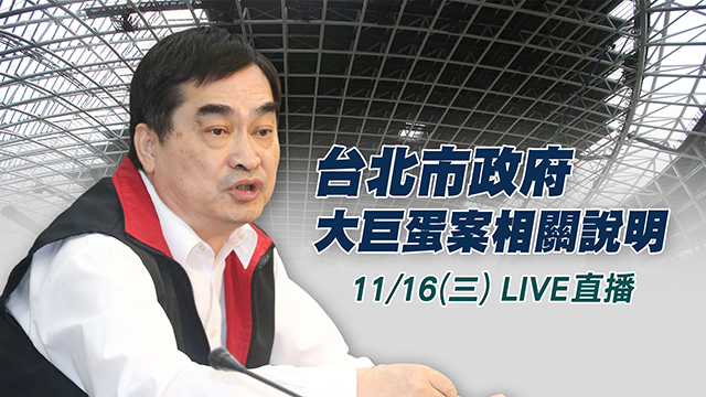 台北市政府大巨蛋案相關說明