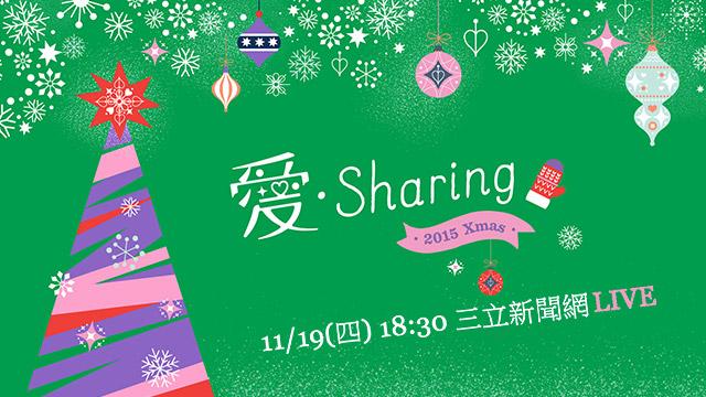 【愛.Sharing】2015 Xmas