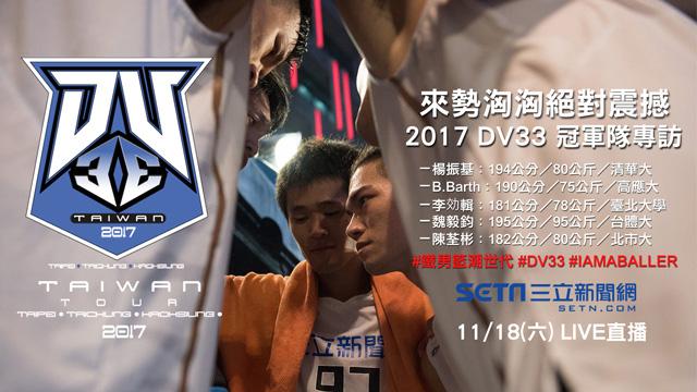 2017 DV33冠軍球隊專訪