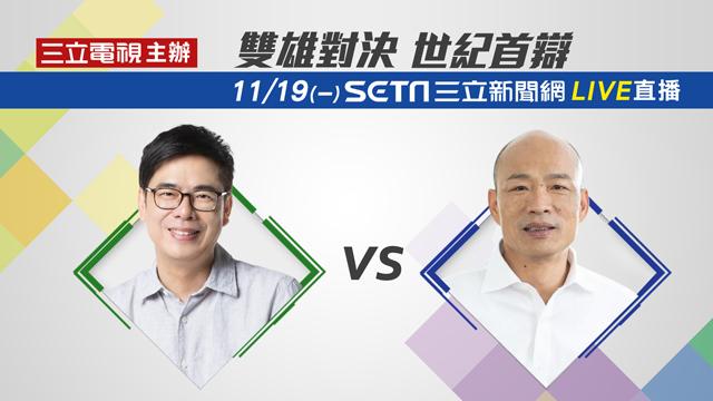 高雄一對一辯論!邁vs.韓在三立火線交鋒