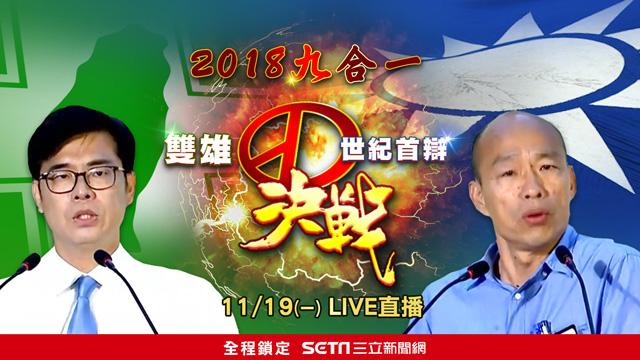 陳其邁、韓國瑜世紀辯論會 特別報導