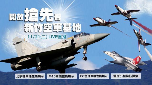 新竹空軍基地開放搶先看 軍事迷看過來