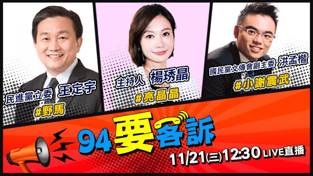 【94要客訴】韓國瑜成國民黨內隱憂?
