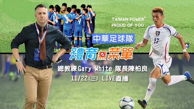 「體育無菜單」中華足球隊專題訪問