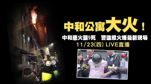 中和惡火釀9死 警逮縱火嫌最新現場
