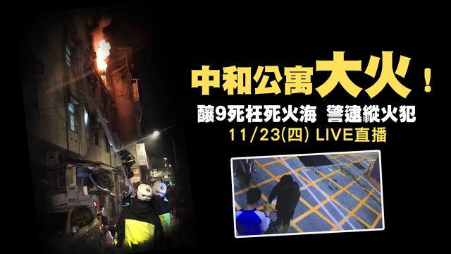 中和公寓大火 警方帶房東回現場勘查