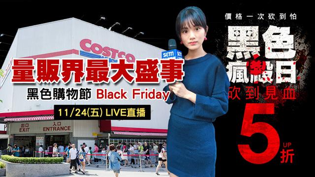 首度黑色購物節開跑 量販界最大盛事
