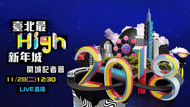 2018臺北最High新年城 開城記者會