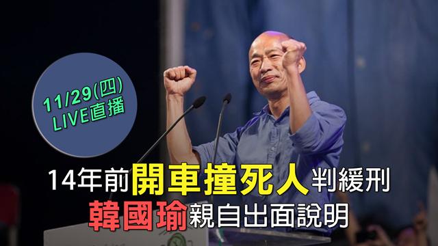 韓國瑜當選後首場記者會 談未來願景