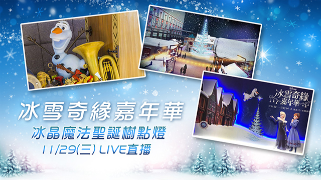 冰雪奇緣嘉年華-冰晶魔法聖誕樹點燈
