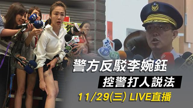 警方反駁李婉鈺 控警打人說法