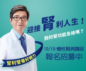 迎接腎利人生慢性腎病講座 報名中